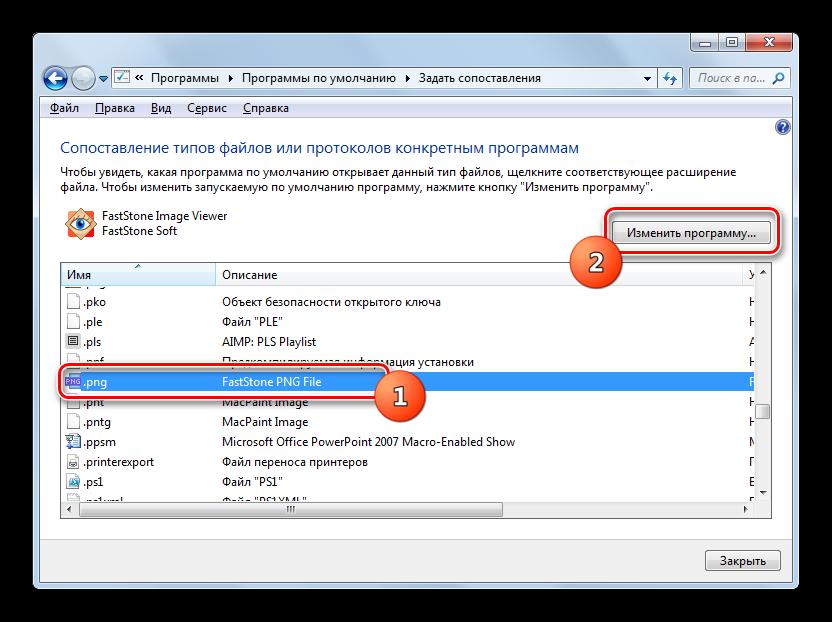 Perehod-k-izmeneniyu-programmyi-dlya-vyibrannogo-rasshireniya-faylov-v-okne-instrumenta-sopostavleniya-tipov-faylov-ili-protokolov-konretnyim-proogrammam-v-Windows-7.png