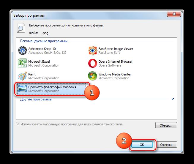 Vyibor-sredstva-prosmotra-fotografiy-Windows-v-okne-vyibora-programmyi-v-Windows-7.png