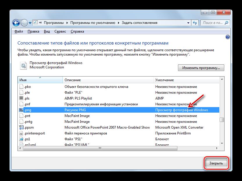 Sopostavlenie-faylov-pomenyalos-v-okne-instrumenta-sopostavleniya-tipov-faylov-ili-protokolov-konretnyim-proogrammam-v-Windows-7.png