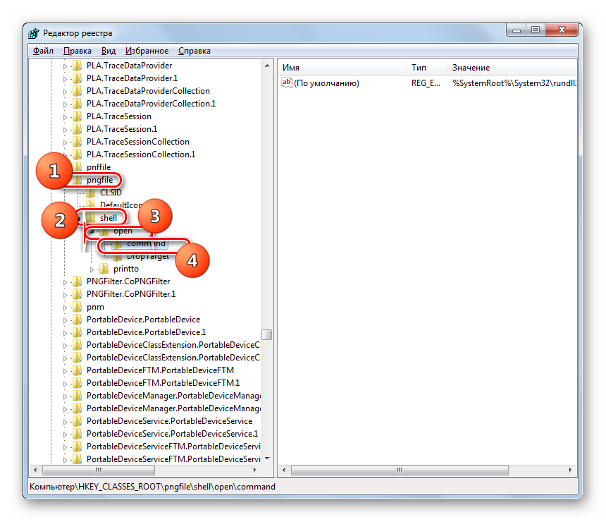 Peremeshhenie-v-razdel-command-dlya-faylov-PNG-v-okne-Redaktora-sistemnogo-reestra-v-Windows-7.png