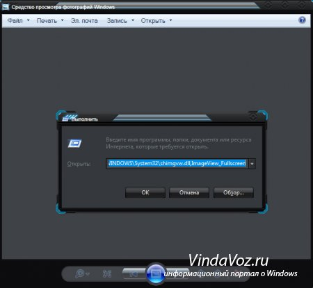 1374760584_kak_otkryt_prosmotrschik_izobrazhenij.jpg