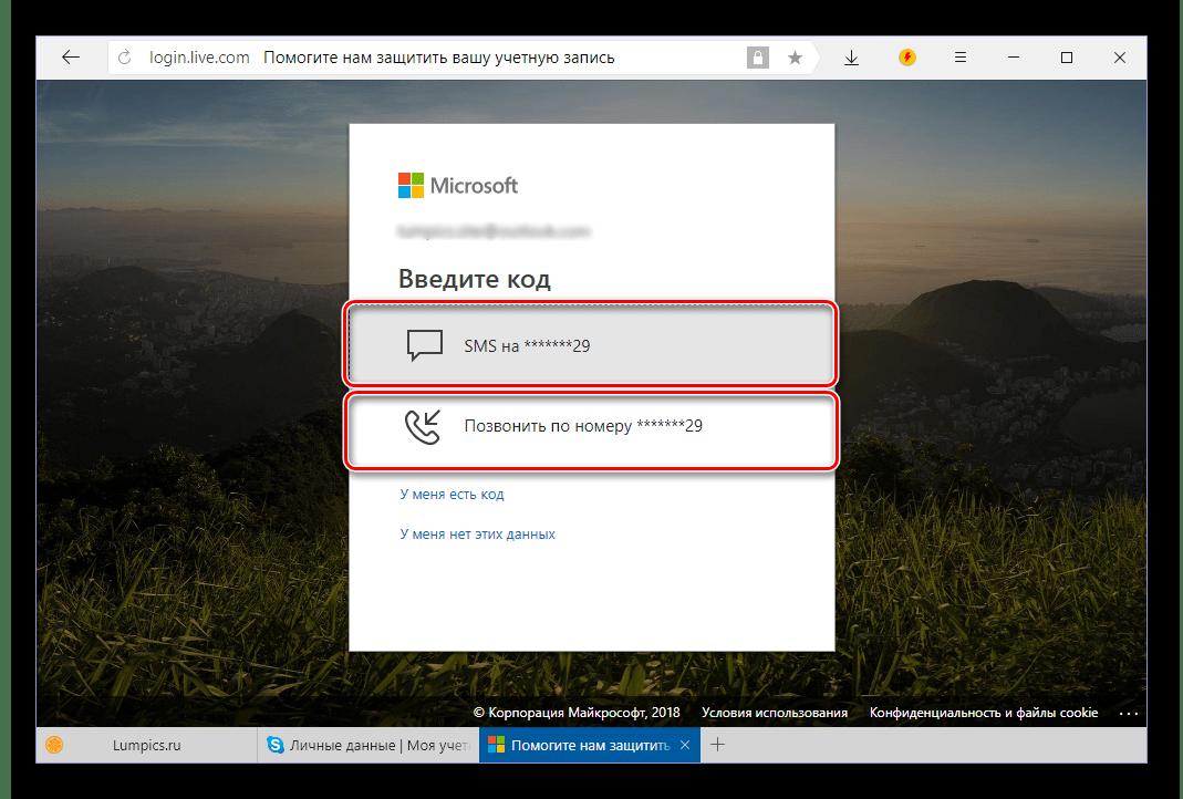Vyibor-varianta-podtverzhdeniya-uchetki-Maykrosoft-dlya-izmenniya-logina-v-Skype-8-dlya-Windows.png
