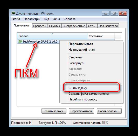 zakrytie-zavisshej-zadachu-dlya-ustraneniya-problemy-s-dolgim-vyklyucheniem-kompyutera-na-windows-7.png
