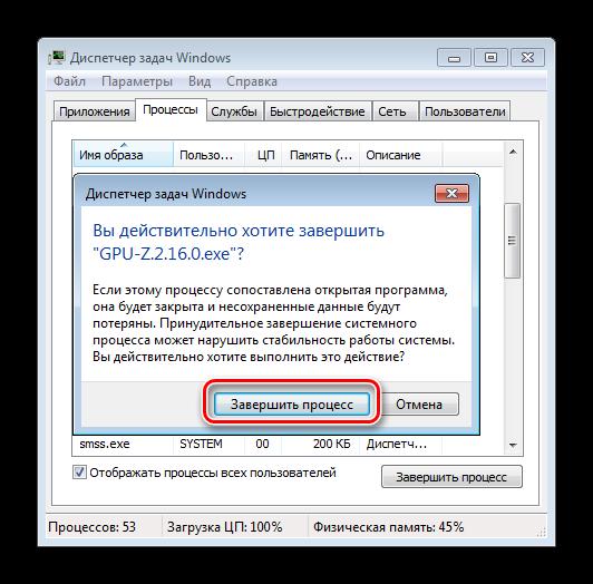 podtverzhdenie-zaversheniya-zavisshego-proczessa-dlya-ustraneniya-problemy-s-dolgim-vyklyucheniem-kompyutera-na-windows-7.png