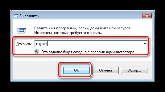 zapustit-redaktor-reestra-dlya-ustraneniya-problemy-s-dolgim-vyklyucheniem-kompyutera-na-windows-7.png