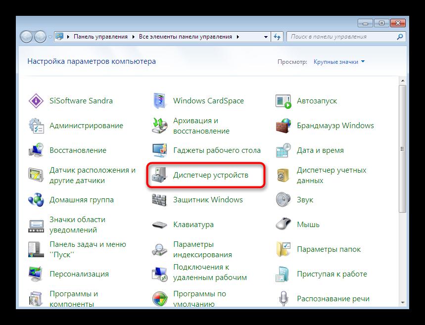 Perehod-k-Dispetcheru-ustrojstv-cherez-menyu-Panel-upravleniya-v-Windows-7.png