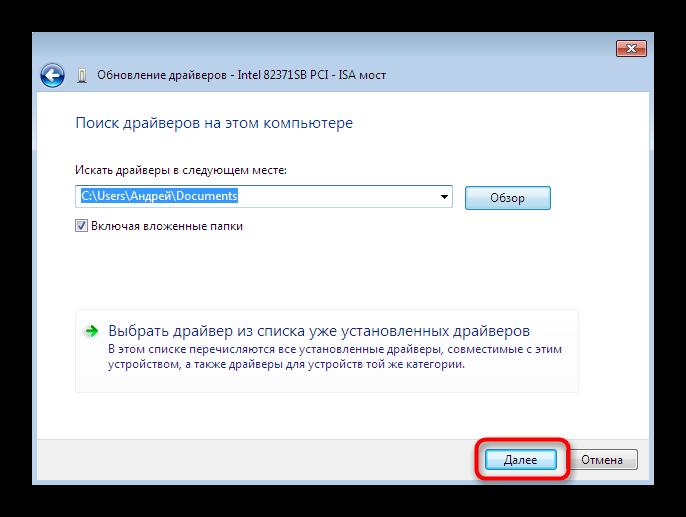 Prodolzhenie-ustanovki-drajverov-posle-vybora-fajlov-v-Windows-7.png