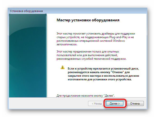 Oznakomlenie-s-informacziej-v-Mastere-ustanovki-starogo-oborudovaniya-v-Windows-7.png