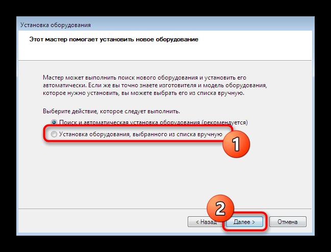 Perehod-k-ruchnomu-vyboru-starogo-oborudovaniya-dlya-ustanovki-v-Windows-7.png