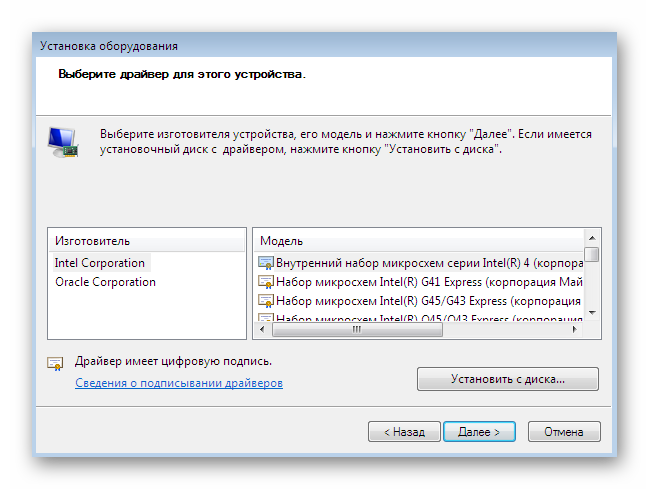 Vybor-proizvoditelya-i-versii-drajvera-dlya-ustanovki-v-Windows-7.png
