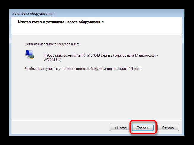 Podtverzhdenie-ustanovki-drajvera-starogo-oborudovaniya-v-Windows-7.png