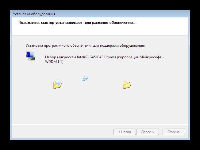 Ozhidanie-ustanovki-drajvera-starogo-oborudovaniya-v-Windows-7.png