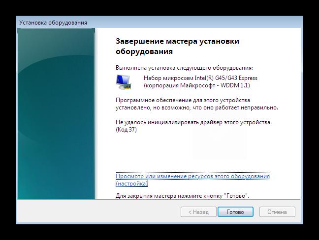 uspeshnoe-zavershenie-ustanovki-drajvera-starogo-oborudovaniya-v-Windows-7.png