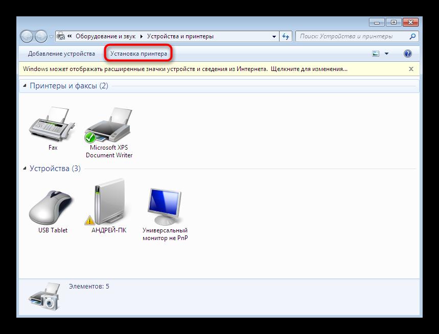 Nazhatie-na-knopku-ustanovki-drajvera-printera-v-Windows-7.png