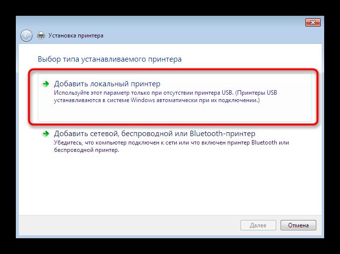 Perehod-k-ruchnoj-ustanovke-drajvera-cherez-menyu-Ustrojstva-i-printery-v-Windows-7.png