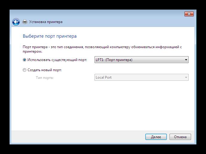 Vybor-porta-dlya-podklyucheniya-printera-pri-ustanovke-drajvera-v-Windows-7.png