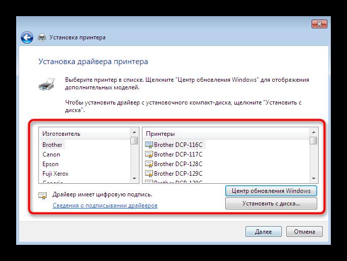 Vybor-printera-iz-spiska-dlya-ustanovki-drajvera-v-Windows-7.png