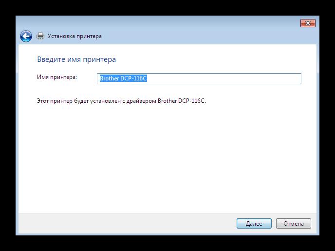 Vvod-nazvaniya-printera-pered-ustanovkoj-drajvera-v-Windows-7.png