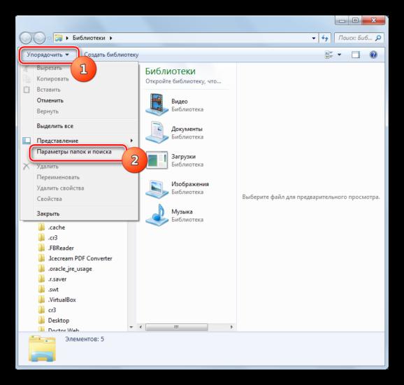 Perehod-v-parametryi-papok-i-poiska-v-Provodnike-v-Windows-7.png