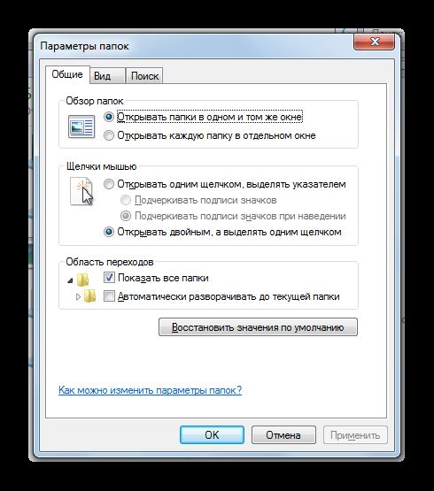 Okno-Parametryi-papok-otkryito-v-Windows-7.png