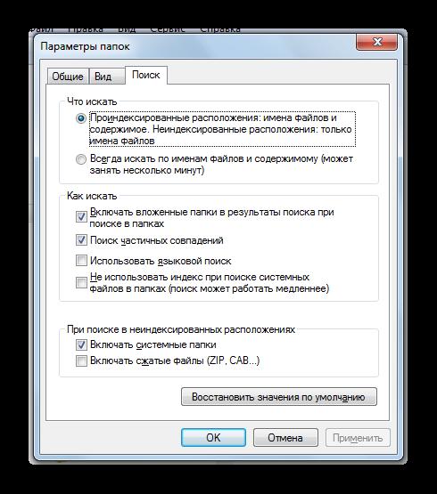 Okno-Parametryi-papok-otkryito-vo-vkladke-Poisk-v-Windows-7.png