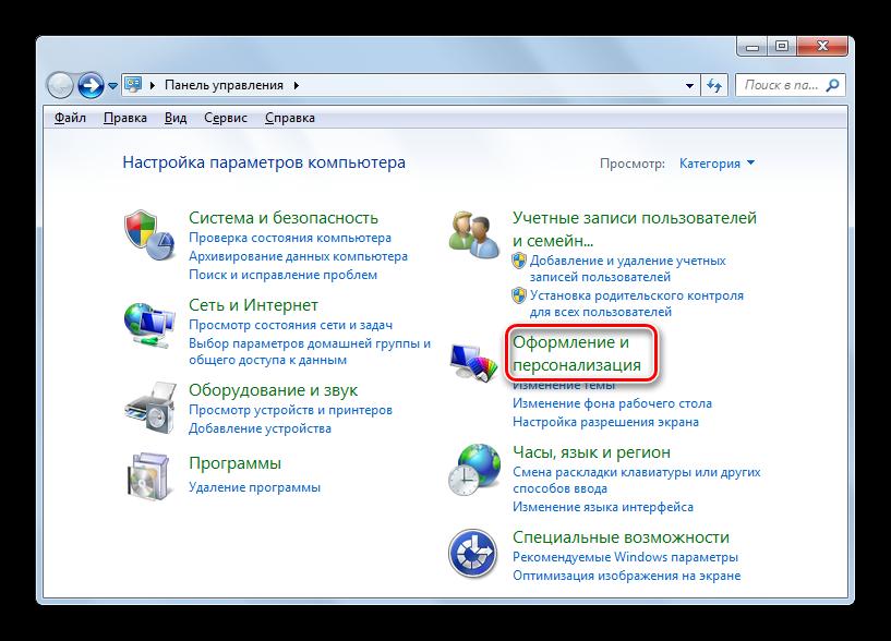 Perehod-v-razdel-oformlenie-i-personalizatsiya-v-Panele-upravleniya-v-Windows-7.png