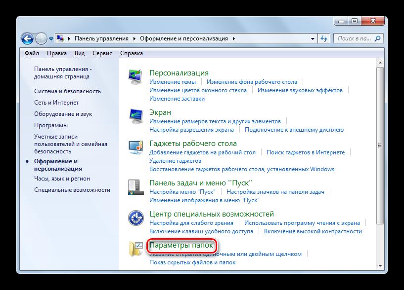 Perehod-v-v-okno-Parametryi-papok-v-razdele-oformlenie-i-personalizatsiya-v-Paneli-upravleniya-v-Windows-7.png
