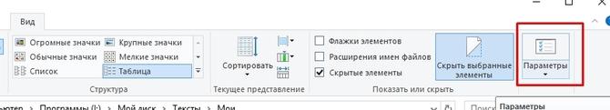 svojstva_papki_v_windows7_102.jpg