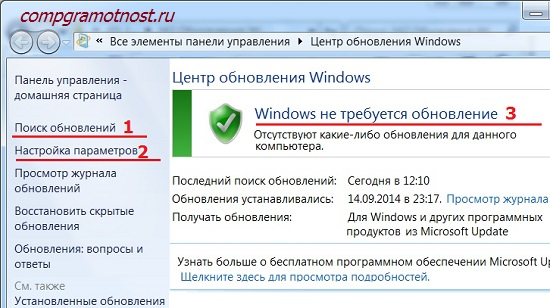 obnovlenie-sistemu-Windows-7.jpg