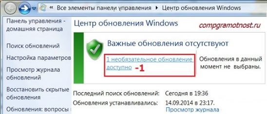 Shentr-obnovleniia-Windows-7-e1411558399602.jpg