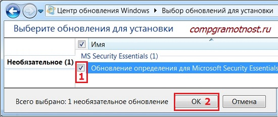 Neobyazatelnoe-obnovlenie-Windows-7.jpg