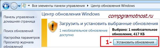 Ustanovit-obnovlenie-Windows-7.jpg