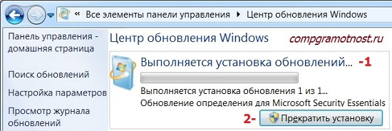 Idet-ustanovka-obnovleniy-Windows-7.jpg