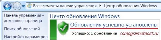 Obnovlenia-Win-7-ustanovlenu-e1411559640890.jpg