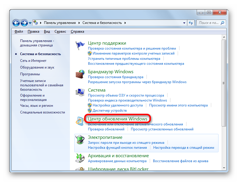 Perehod-v-TSentr-obnovleniya-Windows-v-Windows-7.png
