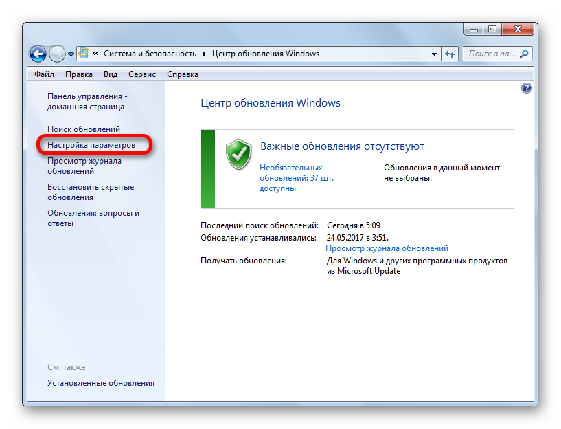Perehod-v-nastroyku-parametrov-v-TSentre-obnovleniya-Windows-v-Windows-7.png
