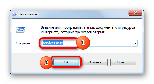 Vyizov-Dispetchera-sluzhb-cherez-okno-Vyipolnit-Windows-7.png