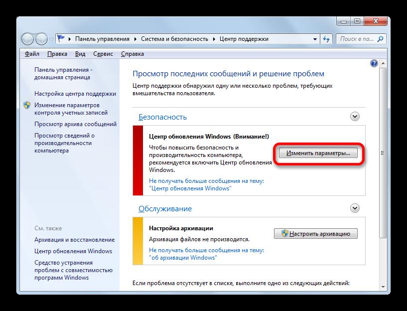 Perehod-k-izmeneniya-m-parametrov-TSentra-obnovleniy-Windows-v-okne-TSentra-podderzhki-v-Windows-7.png