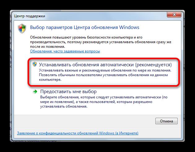 Okno-vyibora-parametrov-TSentra-obnovleniy-v-Windows-7.png