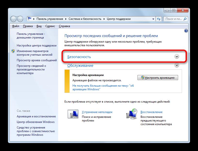 Preduprezhdenie-ischezlo-v-razdele-Bezopasnost-v-okne-TSentra-podderzhki-v-Windows-7.png