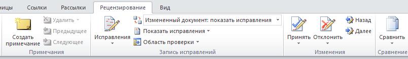 Kak-ubrat-primechaniya-v-vorde.png