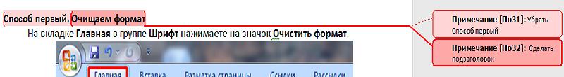 Kak-ubrat-primechaniya-v-vorde-1.png