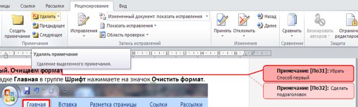 Kak-ubrat-primechaniya-v-vorde-2.png