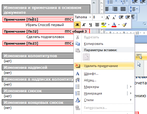 Kak-ubrat-primechaniya-v-vorde-5.png