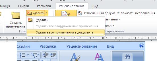 Kak-ubrat-primechaniya-v-vorde-7.png