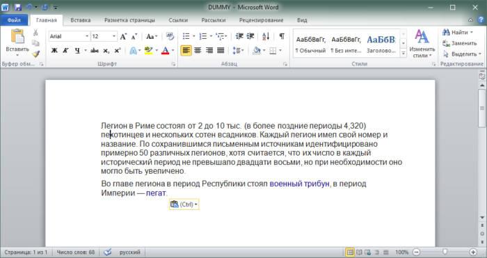 Otkryvaem-dokument-Vord-vstavlyaem-ili-nabiraem-tekst.jpg