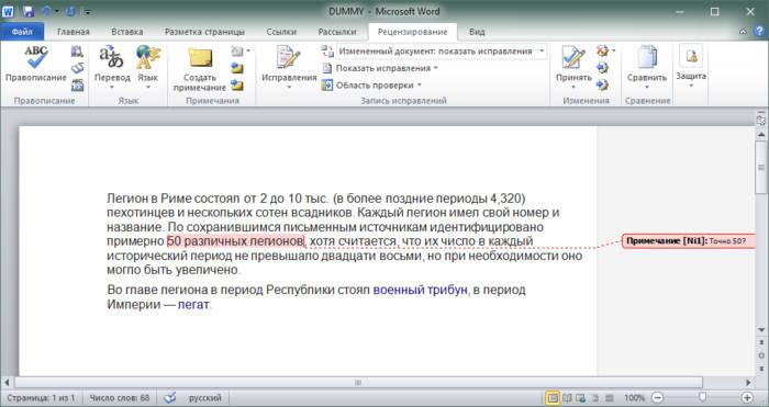 V-pole-primechaniya-vvodim-tekst-kommentariya.jpg