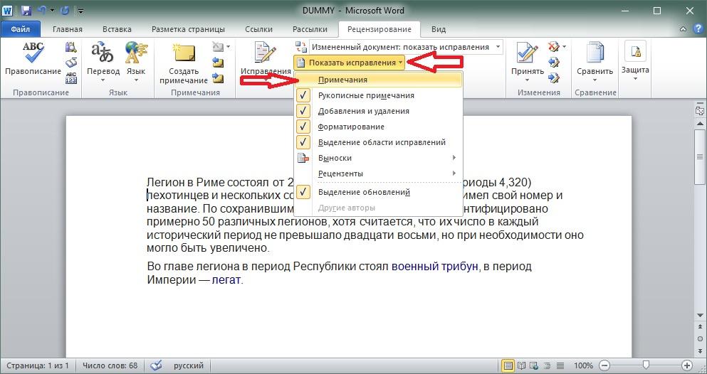 Klikaem-po-punktu-Pokazat-ispravleniya-snimaem-galochku-s-pozicii-Primechaniya-.jpg