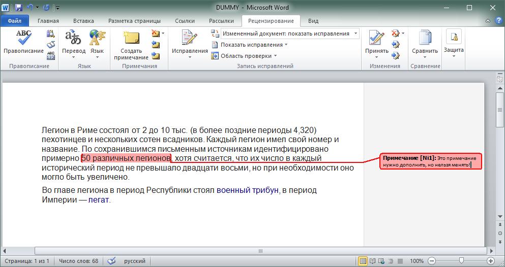 Otkryvaem-dokument-Vord-s-primechaniem-i-nazhimaem-na-ego-tekst.jpg