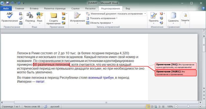 Vvodim-tekst-dopolnitelnogo-primechaniya.jpg